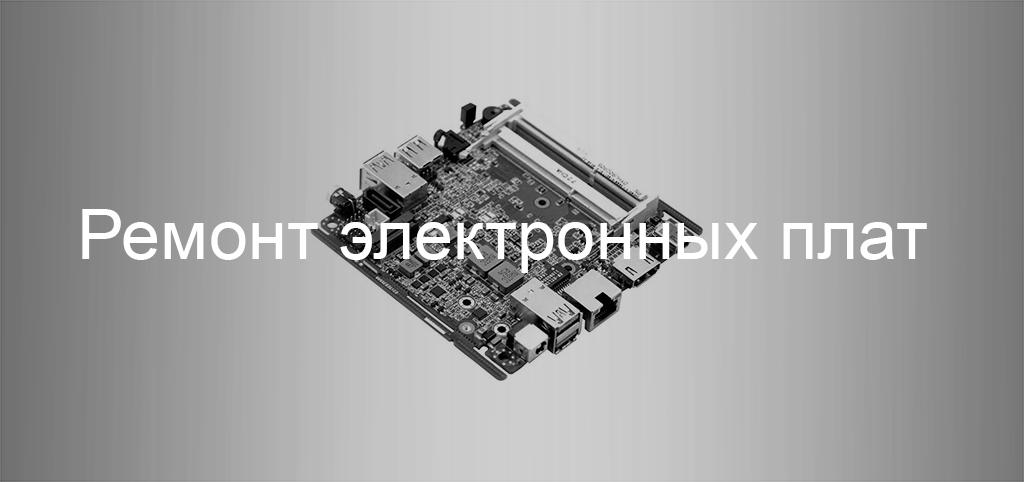 Ремонт проекторов